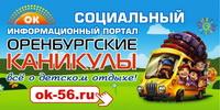 Оренбургский каникулы